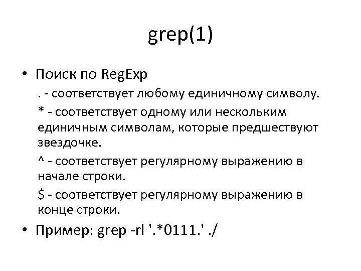 grep(1) • Поиск по Reg. Exp. ‐ соответствует любому единичному символу. * ‐ соответствует