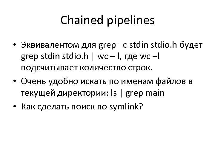 Chained pipelines • Эквивалентом для grep –c stdin stdio. h будет grep stdin stdio.