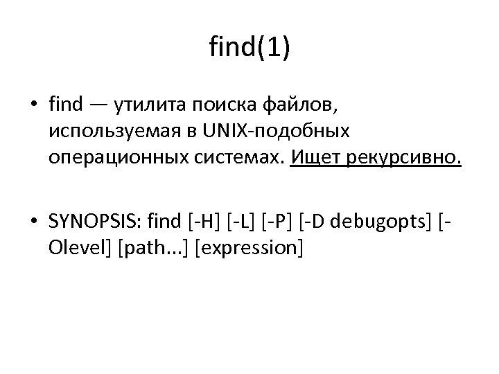 find(1) • find — утилита поиска файлов, используемая в UNIX‐подобных операционных системах. Ищет рекурсивно.