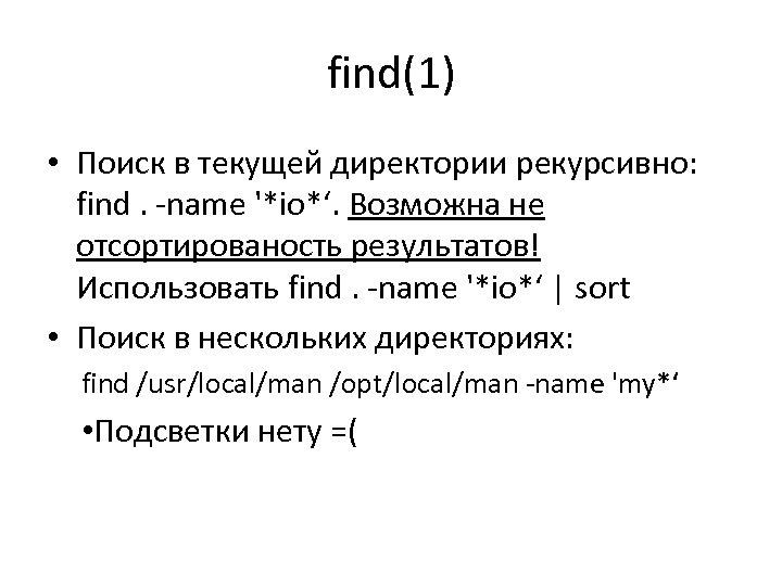 find(1) • Поиск в текущей директории рекурсивно: find. ‐name '*io*'. Возможна не отсортированость результатов!