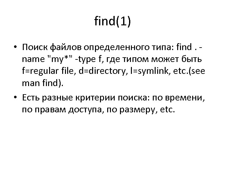 find(1) • Поиск файлов определенного типа: find. ‐ name