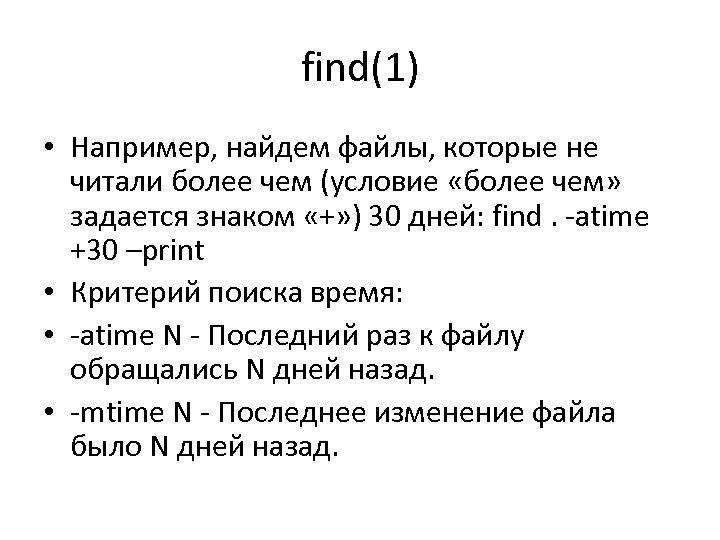 find(1) • Например, найдем файлы, которые не читали более чем (условие «более чем» задается