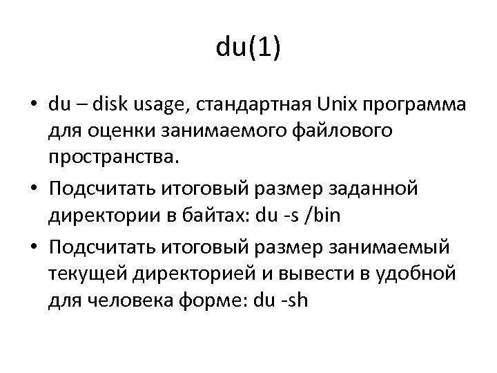 du(1) • du – disk usage, стандартная Unix программа для оценки занимаемого файлового пространства.