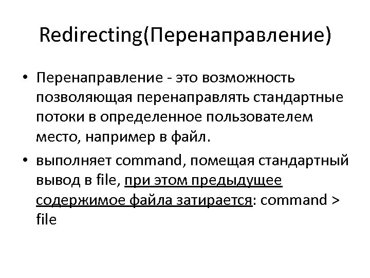 Redirecting(Перенаправление) • Перенаправление ‐ это возможность позволяющая перенаправлять стандартные потоки в определенное пользователем место,
