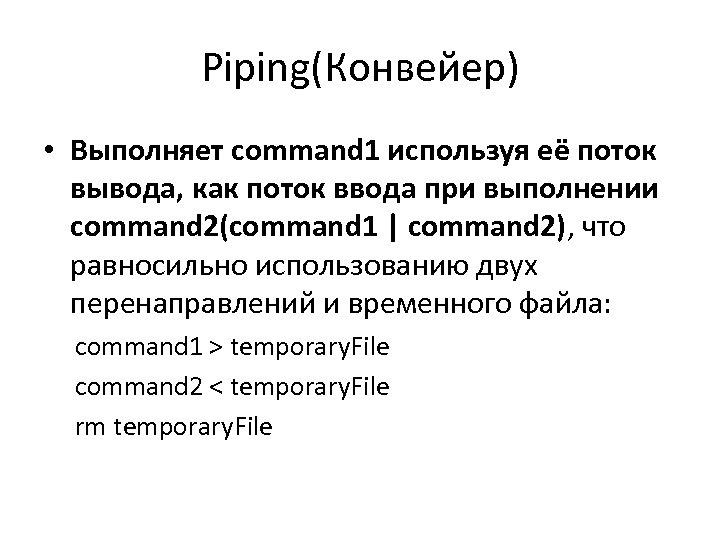 Piping(Конвейер) • Выполняет command 1 используя её поток вывода, как поток ввода при выполнении