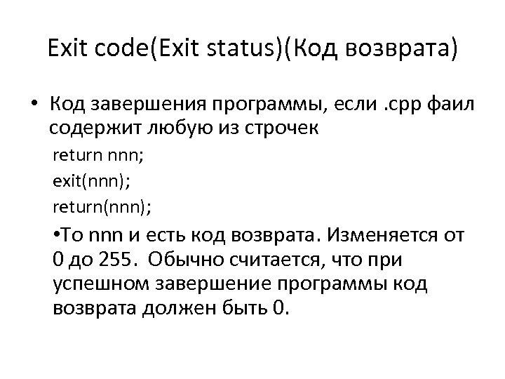 Exit code(Exit status)(Код возврата) • Код завершения программы, если. cpp фаил содержит любую из