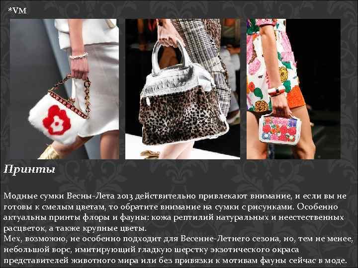 *VM Принты Модные сумки Весны-Лета 2013 действительно привлекают внимание, и если вы не готовы