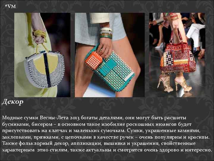 *VM Декор Модные сумки Весны-Лета 2013 богаты деталями, они могут быть расшиты бусинками, бисером