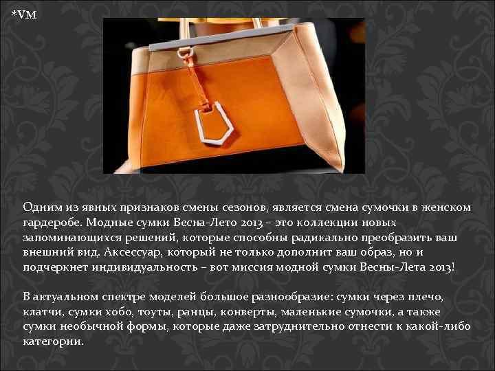 *VM Одним из явных признаков смены сезонов, является смена сумочки в женском гардеробе. Модные
