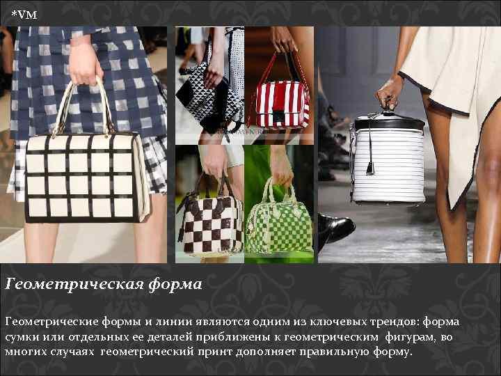 *VM Геометрическая форма Геометрические формы и линии являются одним из ключевых трендов: форма сумки