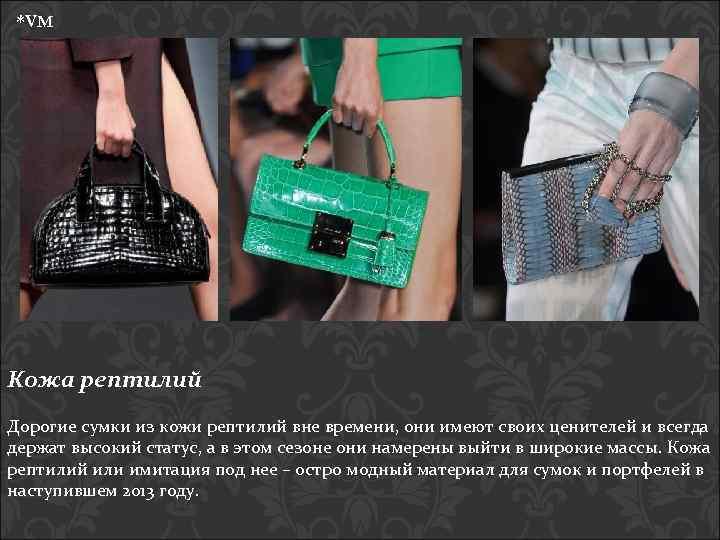 *VM Кожа рептилий Дорогие сумки из кожи рептилий вне времени, они имеют своих ценителей