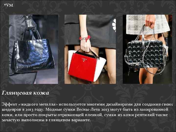 *VM Глянцевая кожа Эффект «жидкого металла» используется многими дизайнерами для создания своих шедевров в