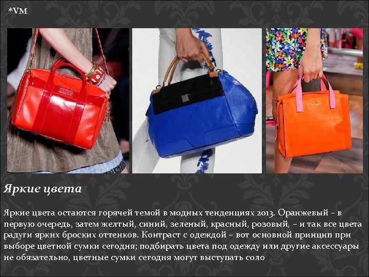 *VM Яркие цвета остаются горячей темой в модных тенденциях 2013. Оранжевый – в первую