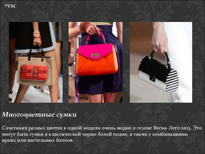 *VM Многоцветные сумки Сочетания разных цветов в одной модели очень модно в сезоне Весна-Лето