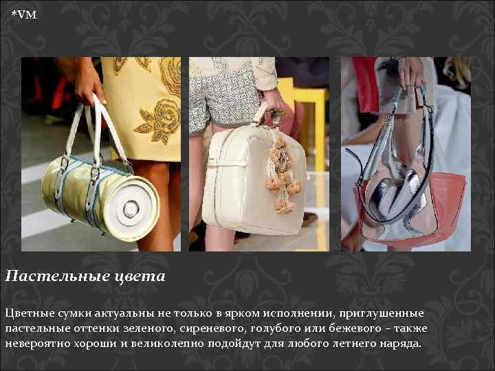 *VM Пастельные цвета Цветные сумки актуальны не только в ярком исполнении, приглушенные пастельные оттенки