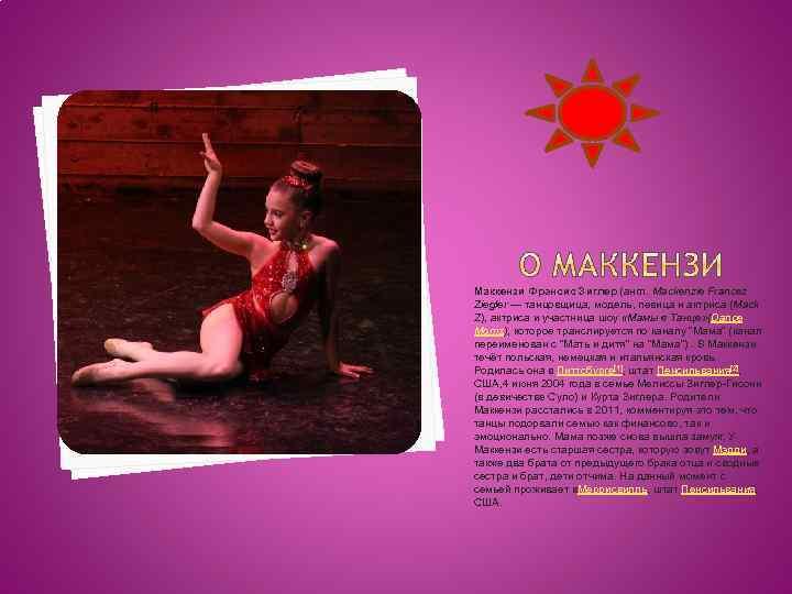 Маккензи Фрэнсис Зиглер (англ. Mackenzie Francez Ziegler — танцовщица, модель, певица и актриса (Mack