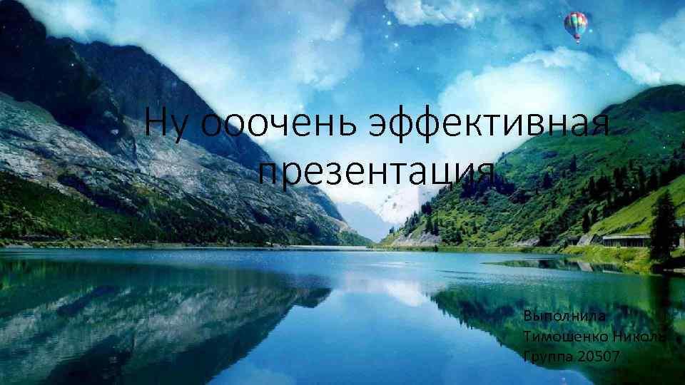 Ну ооочень эффективная презентация Выполнила Тимошенко Николь Группа 20507