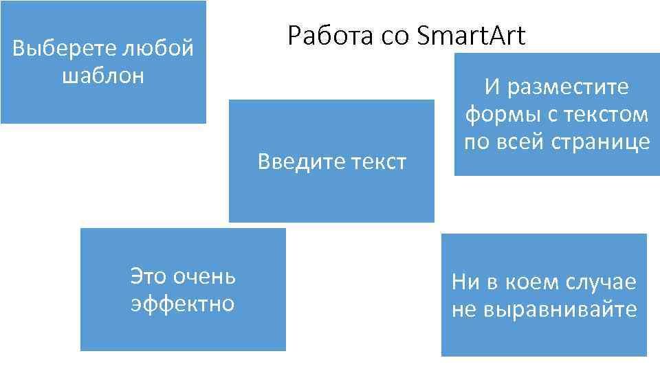 Выберете любой шаблон Работа со Smart. Art Введите текст Это очень эффектно И разместите