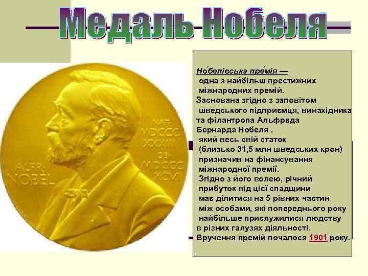 Но белівська пре мія — одна з найбільш престижних міжнародних премій. Заснована згідно з