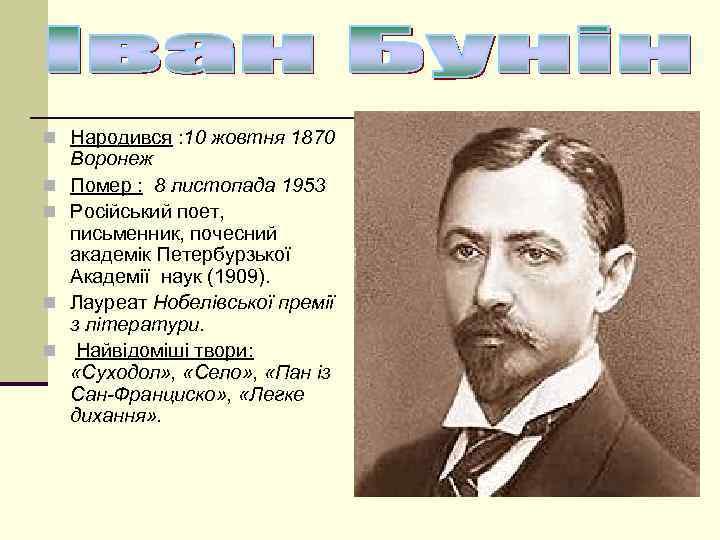 n Народився : 10 жовтня 1870 n n Воронеж Помер : 8 листопада 1953