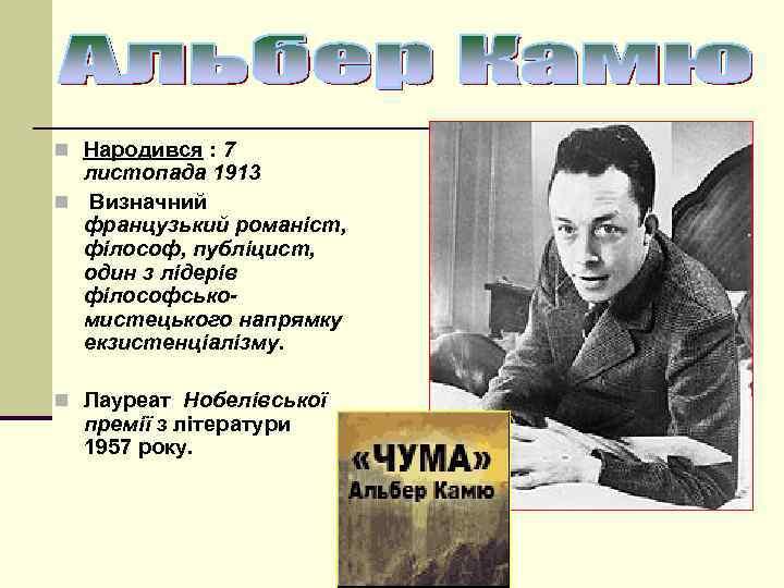 n Народився : 7 листопада 1913 n Визначний французький романіст, філософ, публіцист, один з