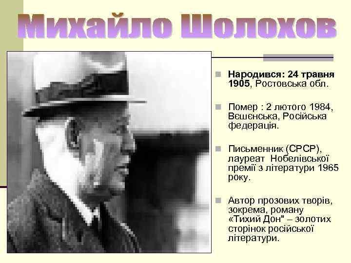 n Народився: 24 травня 1905, Ростовська обл. n Помер : 2 лютого 1984, Вєшєнська,