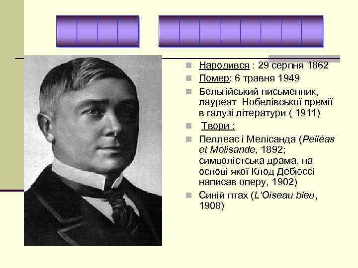 n Народився : 29 серпня 1862 n Помер: 6 травня 1949 n Бельгійський письменник,