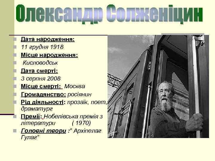 Дата народження: 11 грудня 1918 Місце народження: Кисловодськ Дата смерті: 3 серпня 2008 Місце