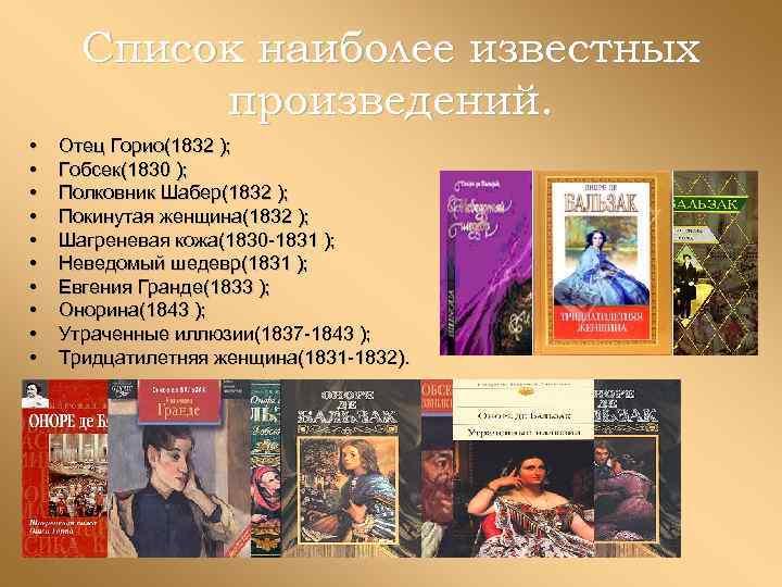 Список наиболее известных произведений. • • • Отец Горио(1832 ); Гобсек(1830 ); Полковник Шабер(1832