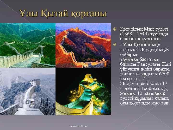 Ұлы Қытай қорғаны Қытайдың Миң әулеті (1368— 1644) тұсында салынған құрылыс. «Ұлы Қорғанның» шығысы