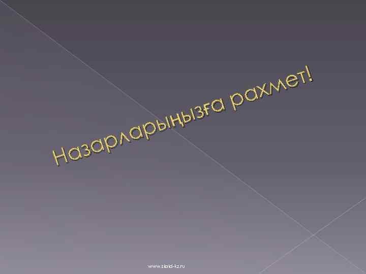 ет! хм ра з ға ңы ры ла ар аз Н www. slaid-kz. ru