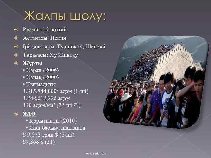 Жалпы шолу: Ресми тілі: қытай Астанасы: Пекин Ірі қалалары: Гуанчжоу, Шанхай Төрағасы: Ху Жинтау