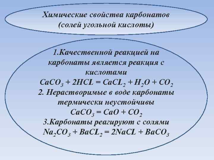 Химические свойства карбонатов (солей угольной кислоты) 1. Качественной реакцией на карбонаты является реакция с