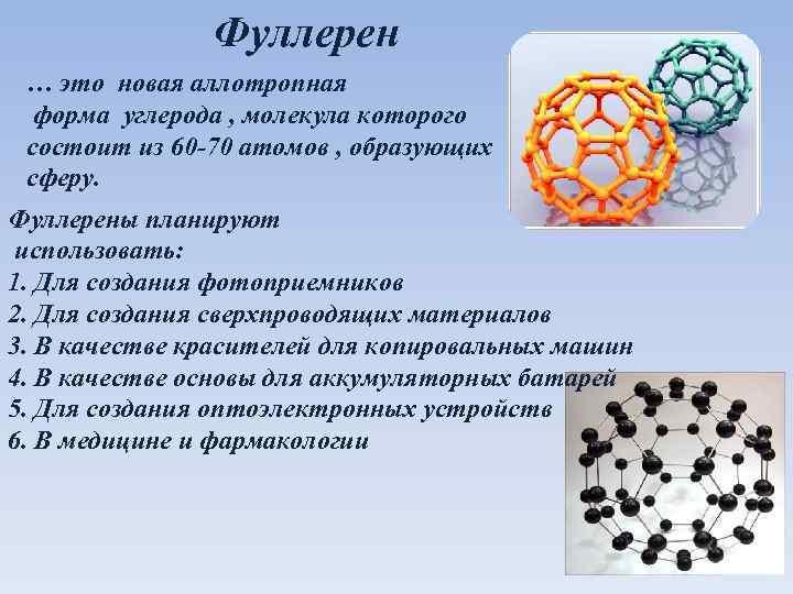 Фуллерен … это новая аллотропная форма углерода , молекула которого состоит из 60 -70