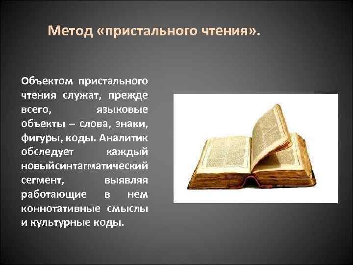Метод «пристального чтения» . Объектом пристального чтения служат, прежде всего, языковые объекты –