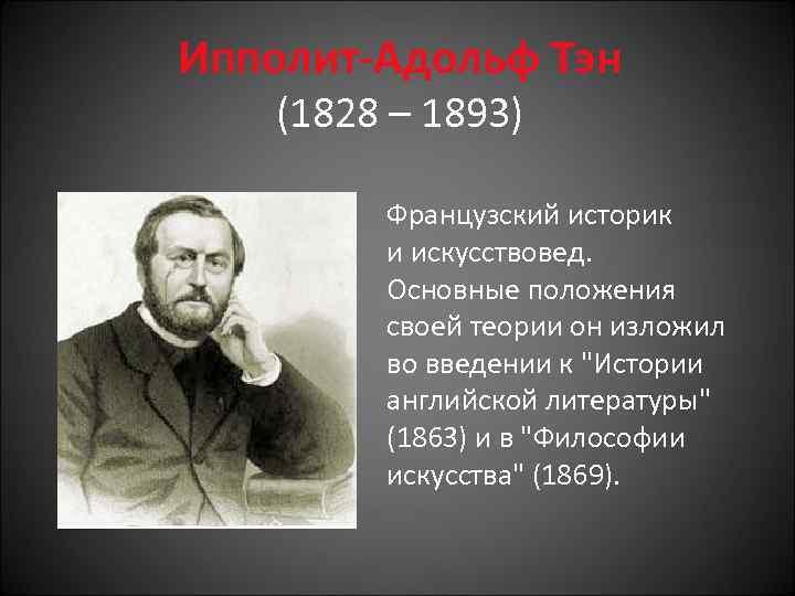 Ипполит-Адольф Тэн (1828 – 1893) Французский историк и искусствовед. Основные положения своей теории он