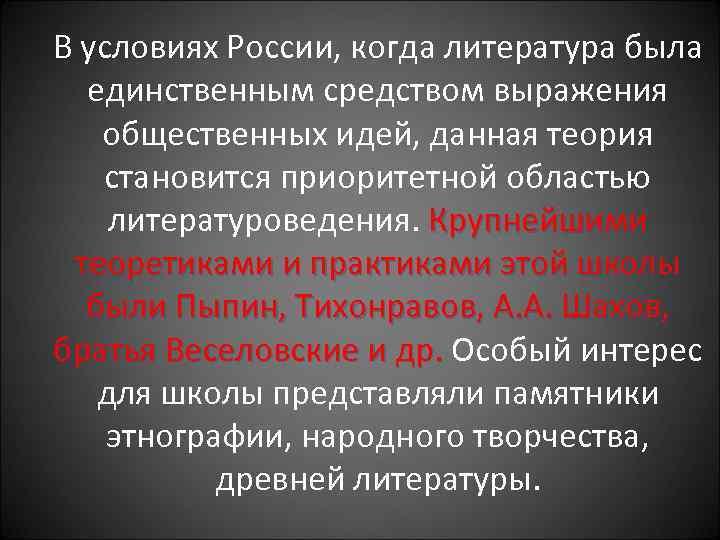 В условиях России, когда литература была единственным средством выражения общественных идей, данная теория становится
