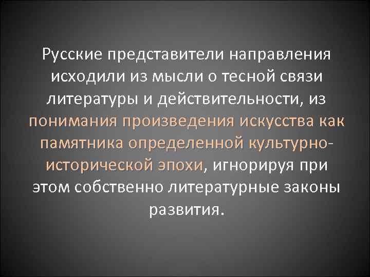Русские представители направления исходили из мысли о тесной связи литературы и действительности, из понимания