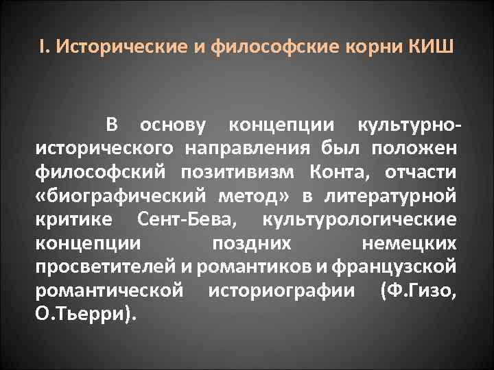 I. Исторические и философские корни КИШ В основу концепции культурноисторического направления был положен философский