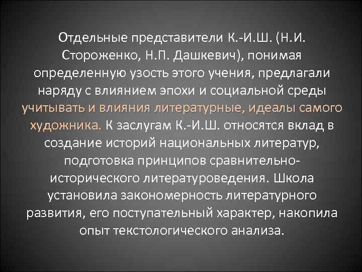 Отдельные представители К. -И. Ш. (Н. И. Стороженко, Н. П. Дашкевич), понимая определенную узость