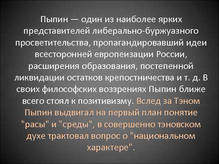 Пыпин — один из наиболее ярких представителей либерально-буржуазного просветительства, пропагандировавший идеи всесторонней европеизации России,