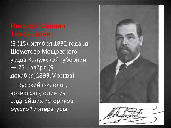 Никола й Са ввич Тихонра вов (3 (15) октября 1832 года , д. Шеметово