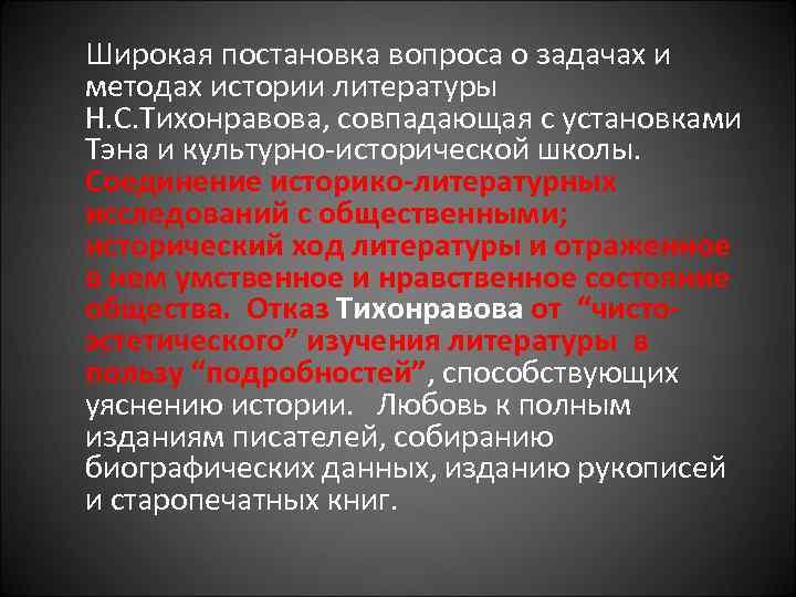 Широкая постановка вопроса о задачах и методах истории литературы Н. С. Тихонравова, совпадающая