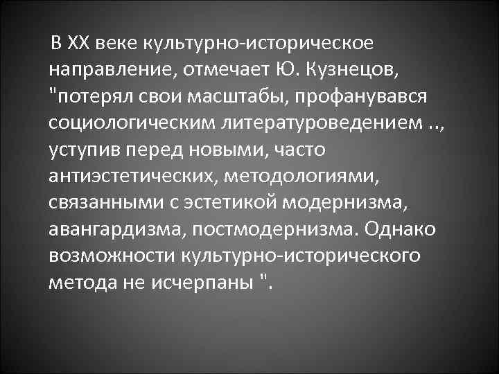 В XX веке культурно-историческое направление, отмечает Ю. Кузнецов,