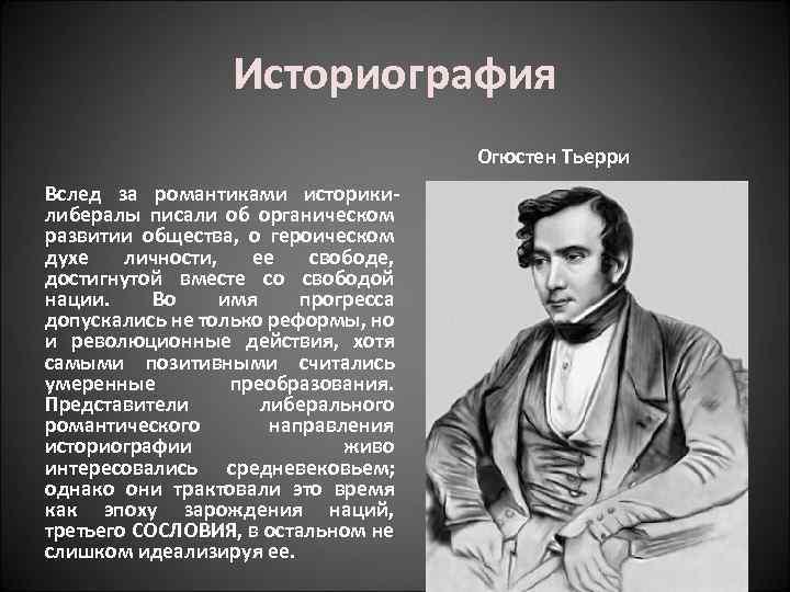 Историография Вслед за романтиками историкилибералы писали об органическом развитии общества, о героическом духе личности,
