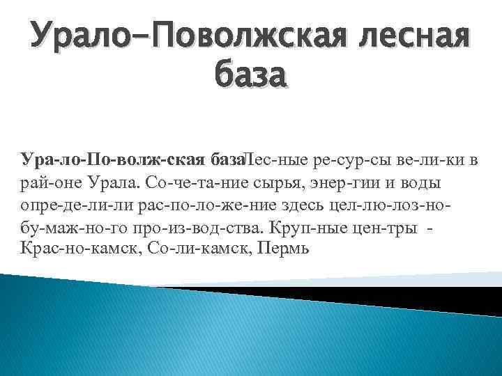 Урало-Поволжская лесная база Ура ло По волж ская база . Лес ные ре сур