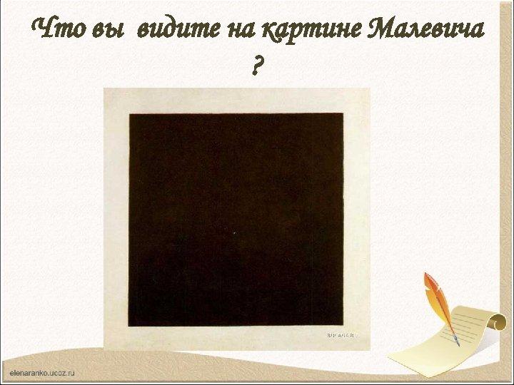 Что вы видите на картине Малевича ?