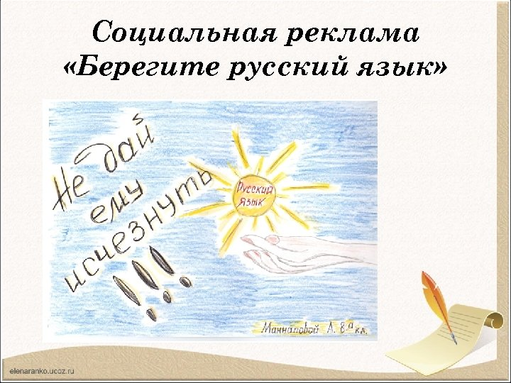 Социальная реклама «Берегите русский язык»
