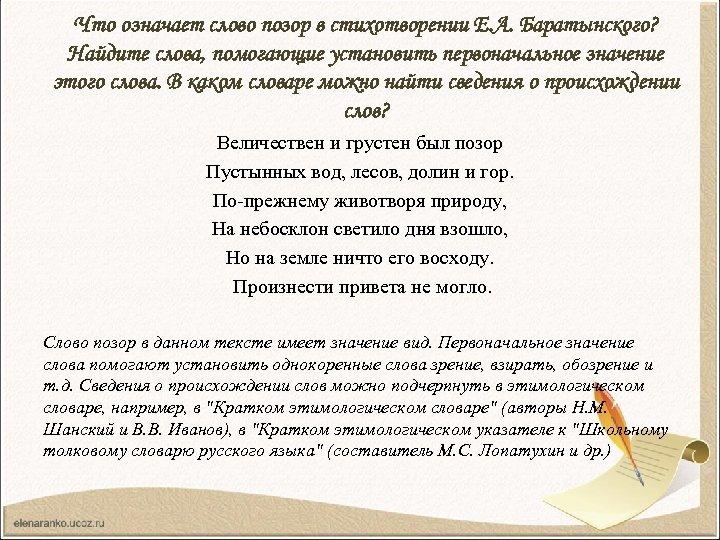 Что означает слово позор в стихотворении Е. А. Баратынского? Найдите слова, помогающие установить первоначальное