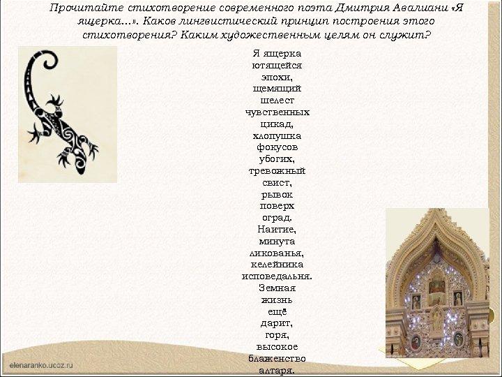 Прочитайте стихотворение современного поэта Дмитрия Авалиани «Я ящерка…» . Каков лингвистический принцип построения этого